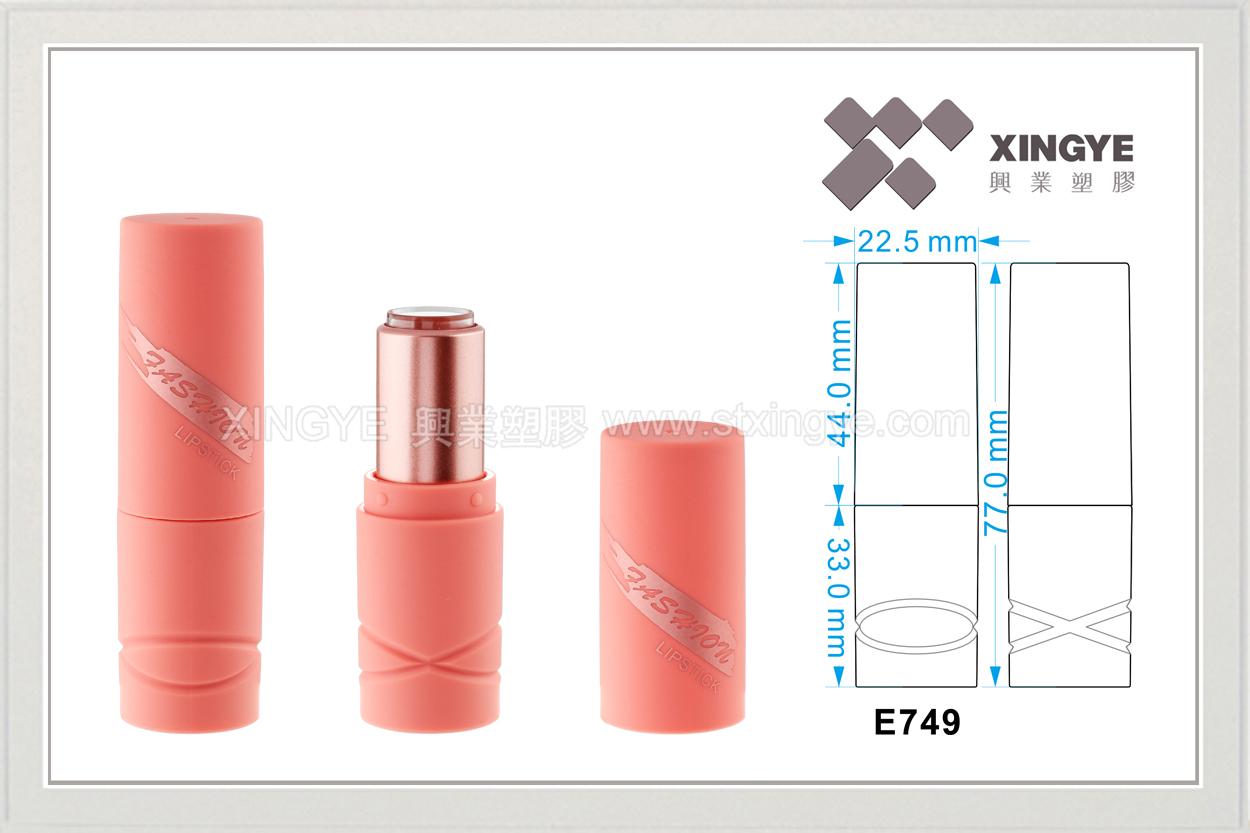 E749化妝品包裝